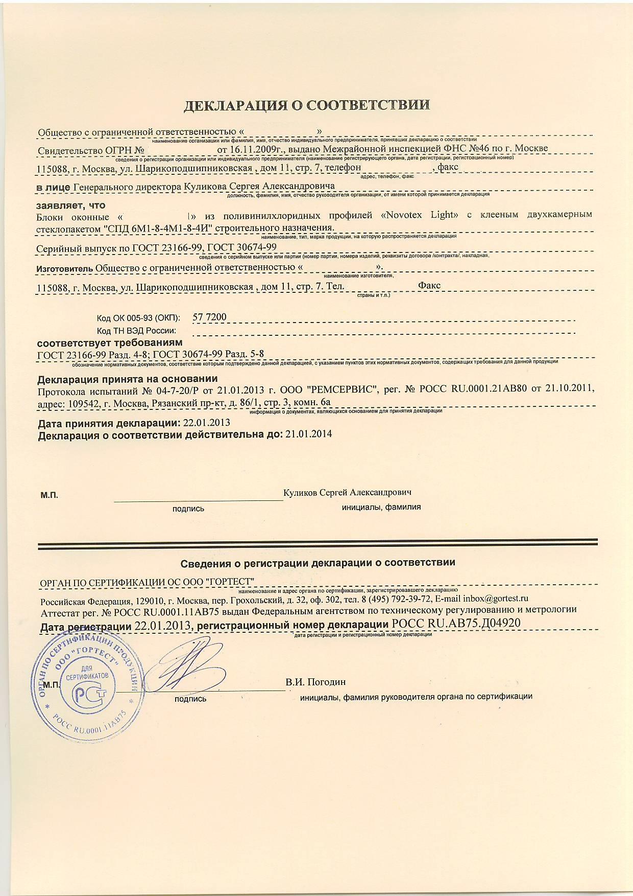 декларация-о-соответствии-ГОСТ-Р