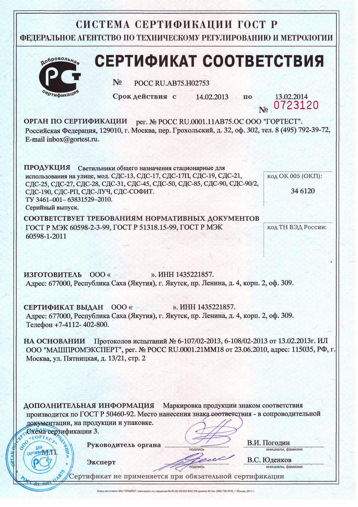 Орган по сертификации ростест-москва добровольная сертификация сертификация услуг является начальным этапом сертификации смк