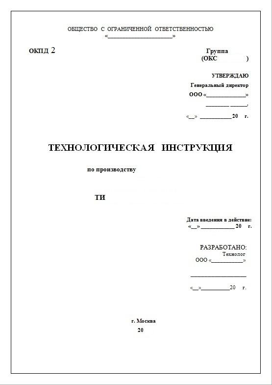 Разработка Технологической Инструкции