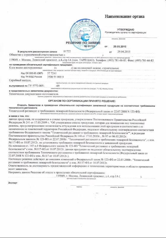 Отказное письмо пожарной безопасности