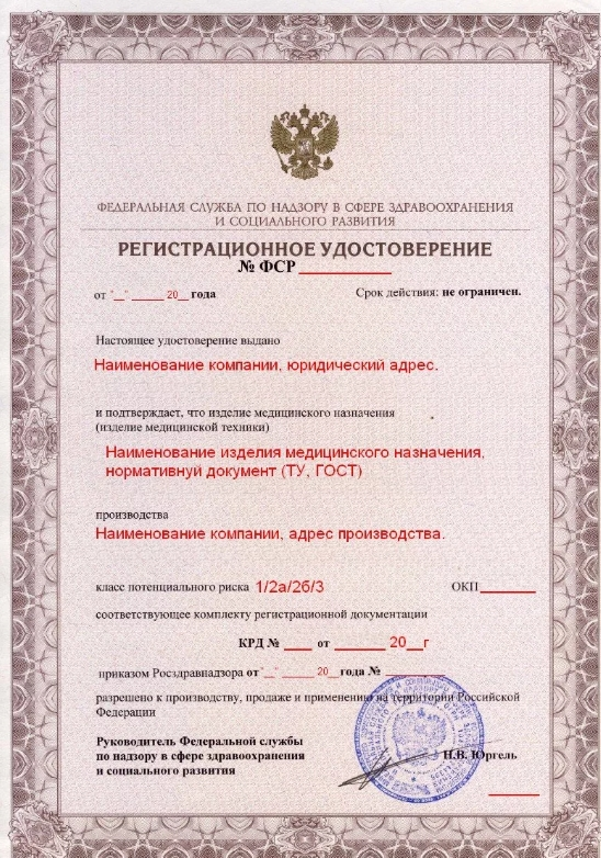Регистрационное удостоверение Росздравнадзора