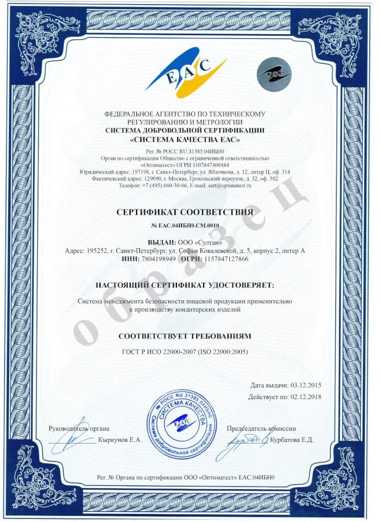 Сертификат ISO 22 000 (НАССР)