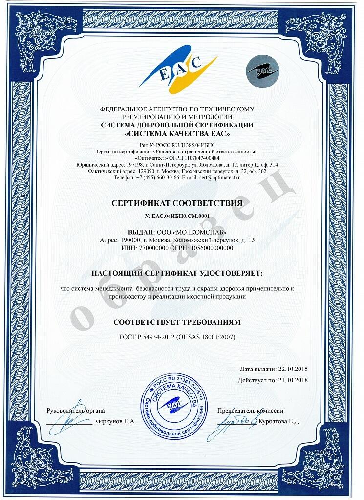 Сертификат OHSAS