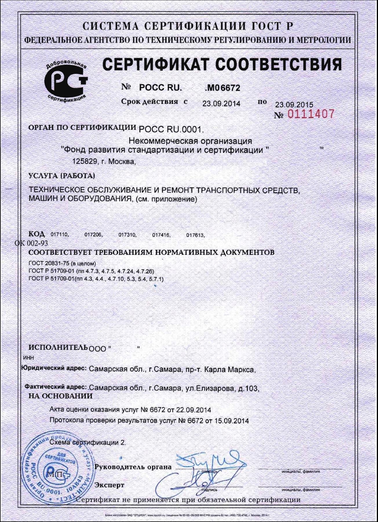 Сертификат на услуги в системе ГОСТ Р