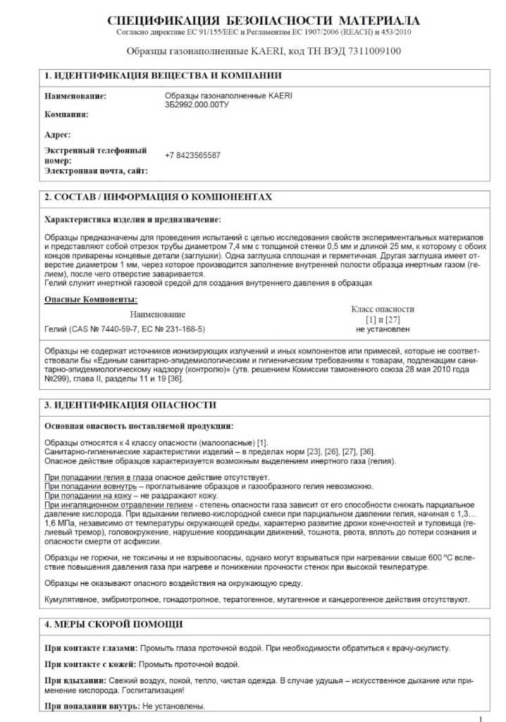 Паспорт безопасности химической продукции (msds)