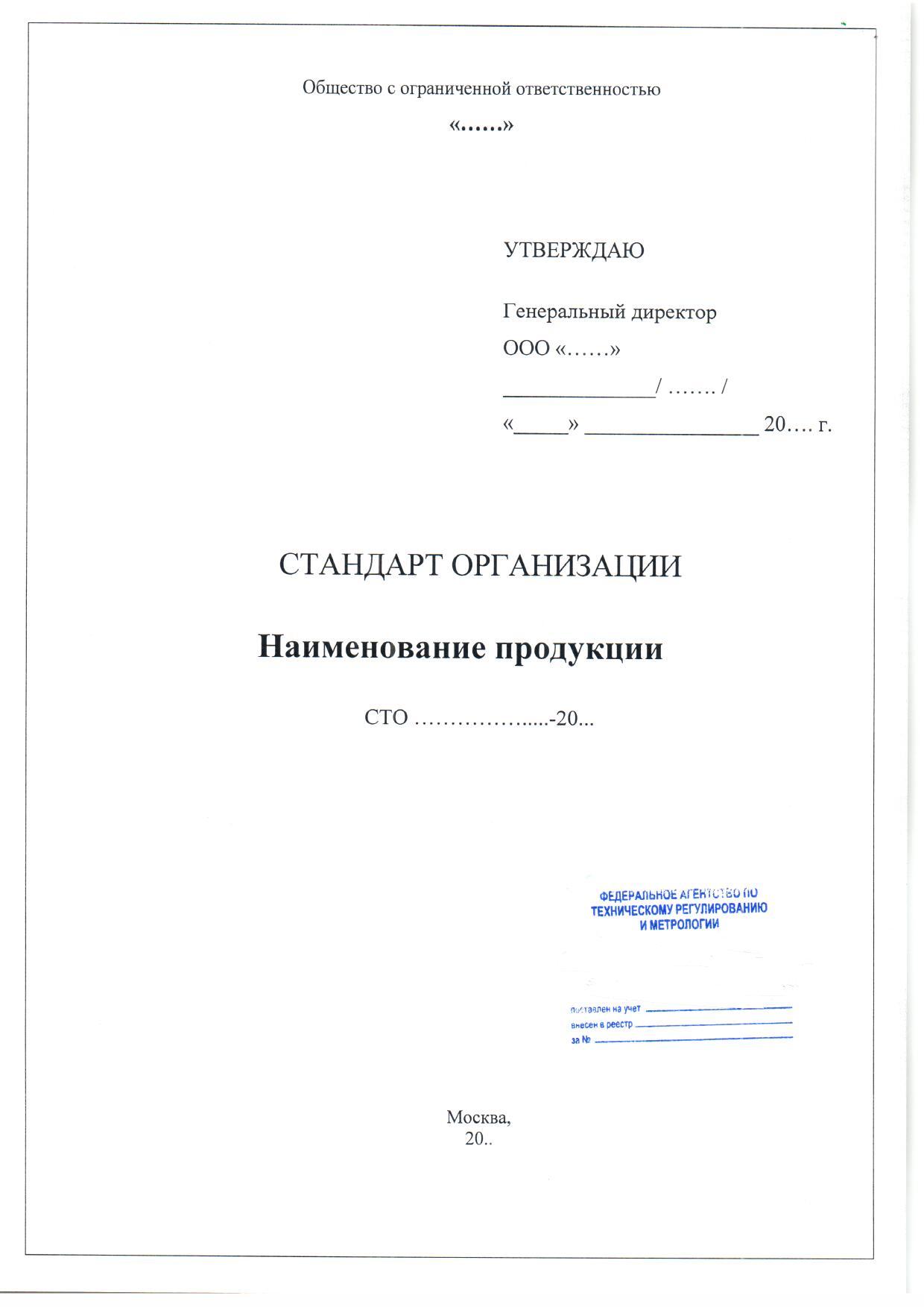 Экспертиза стандарта организации (СТО)