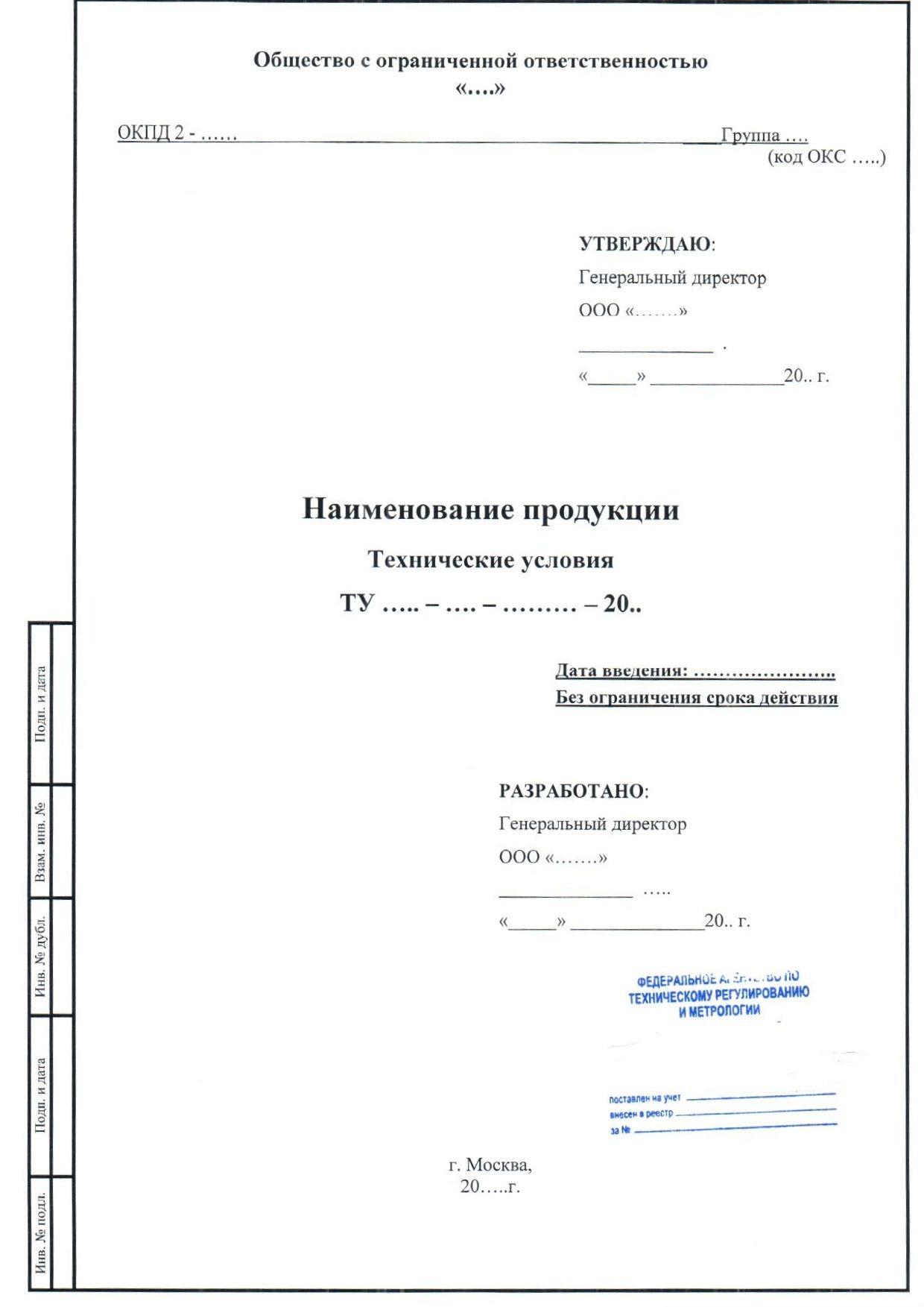 Регистрация технических условий (ТУ)