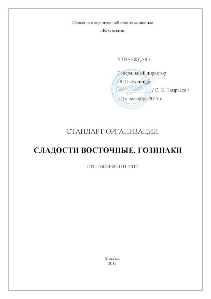 Разработка стандарта организации (СТО)