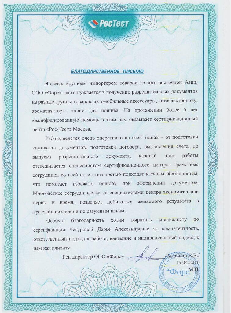 отзыв о центре сертификации