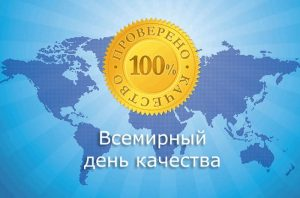 В России стартовала неделя качества