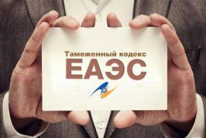 Введение нового Таможенного Кодекса ЕАЭС назначено на 1 января 2018 года