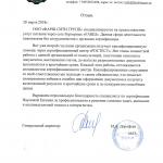 ООО «Фарш Сити Групп»