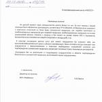 ЗАО «Ламбумиз»