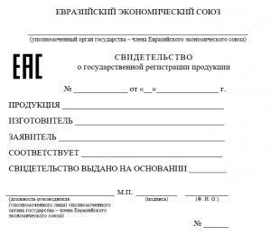 Утверждена единая форма свидетельства о государственной регистрации продукции