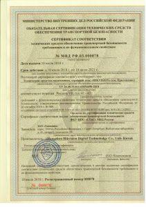 Сертификация технических средств транспортной безопасности по постановлению № 969 оформить