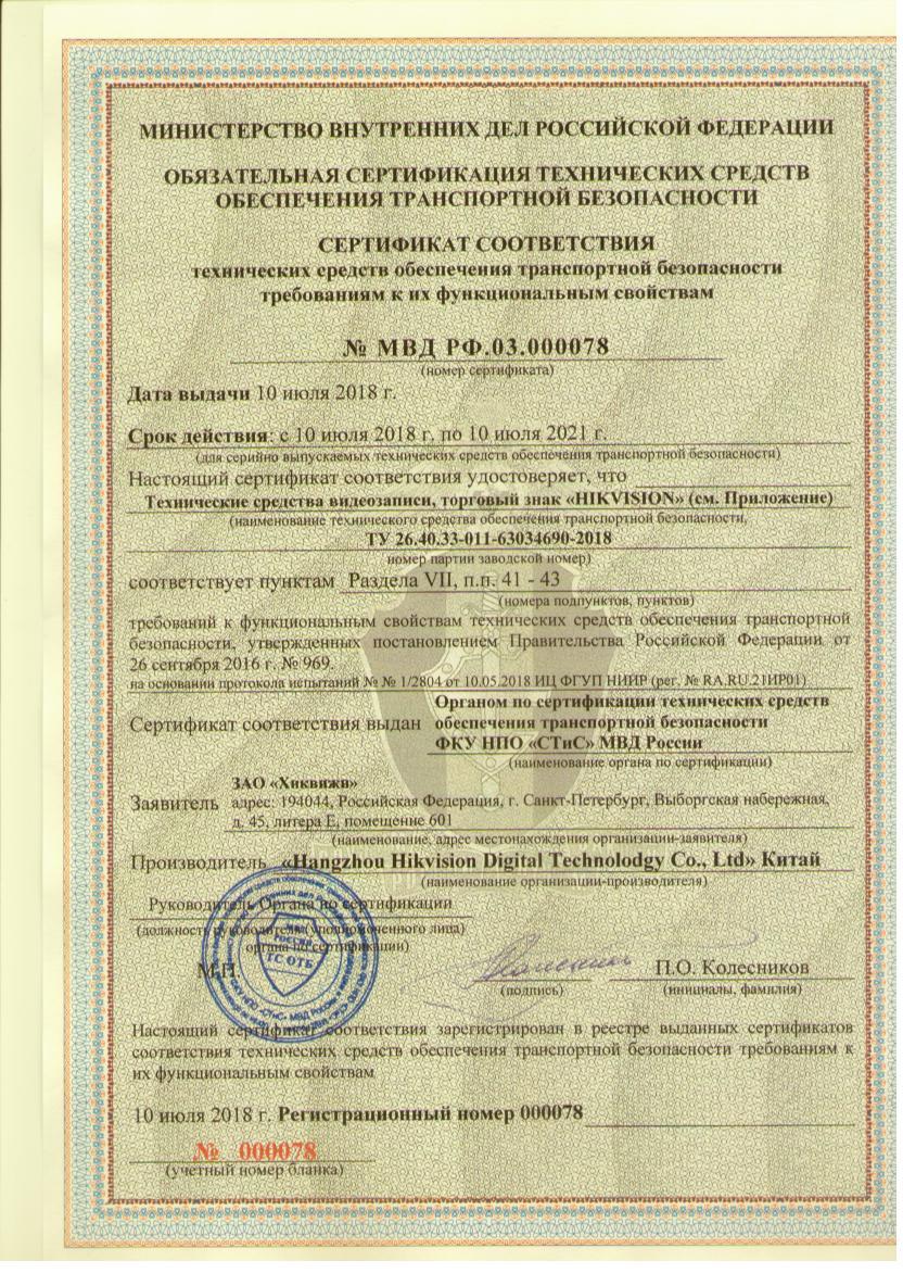 Сертификация технических средств транспортной безопасности по постановлению № 969