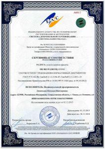 Добровольный сертификат на услуги оформить