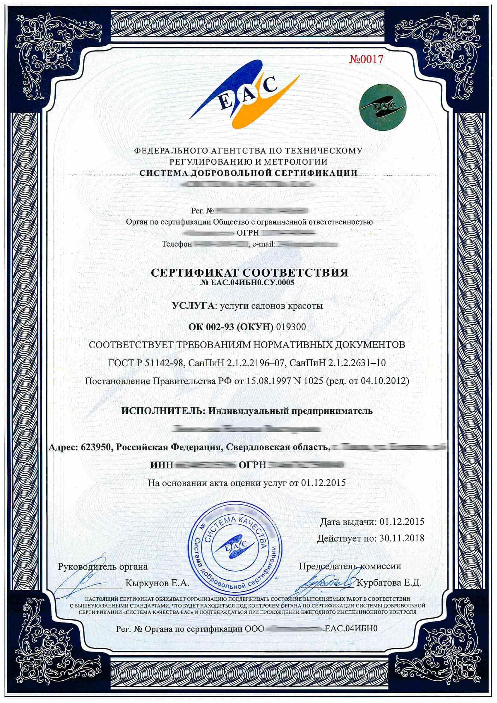 Сертификат на услуги в добровольной системе сертификации