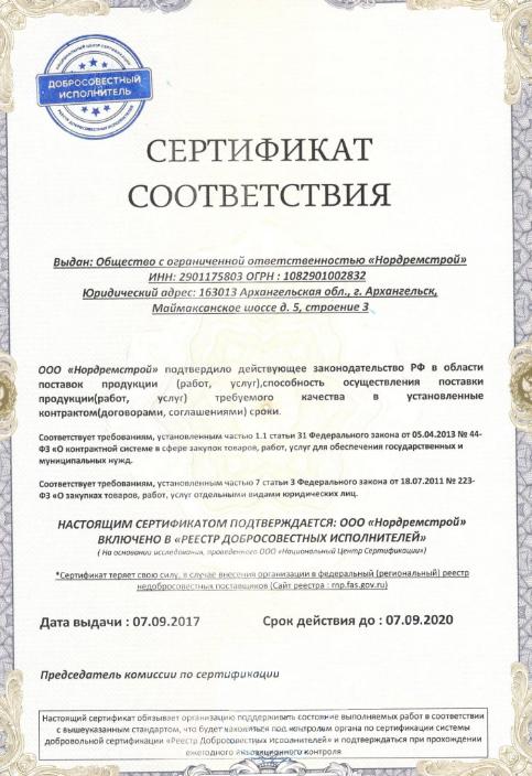 Сертификат РДИ