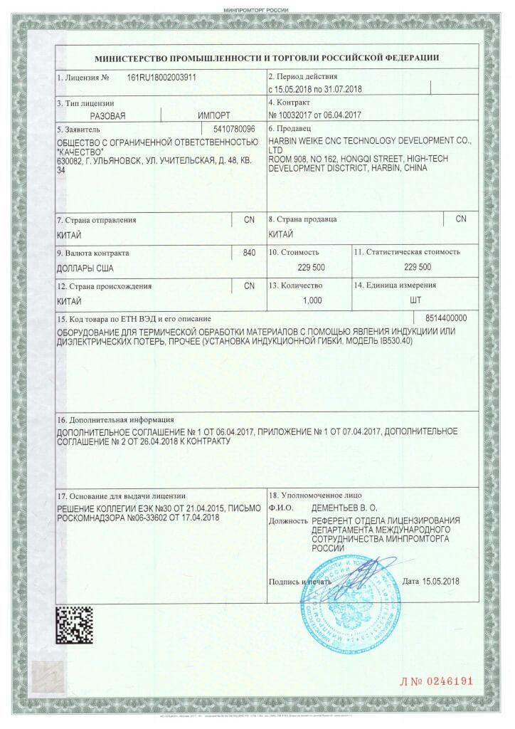 Лицензия Минпромторга на ввоз РЭС и ВЧУ