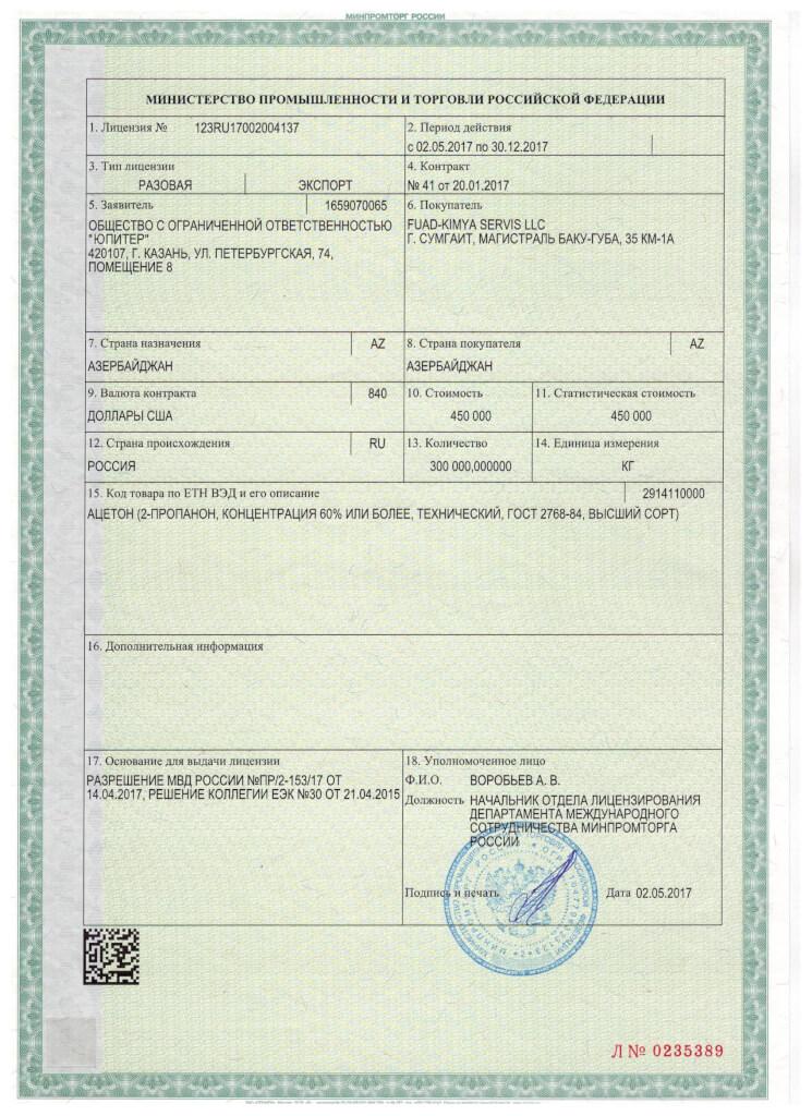 Лицензия МинпромТорга на ввоз наркотических, психотропных веществ и их прекурсоров