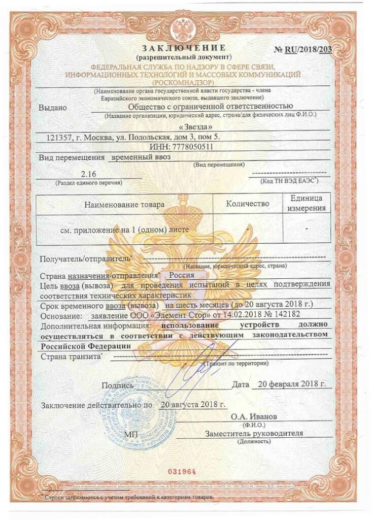 Разрешение Роскомнадзора на временный ввоз РЭС и ВЧУ