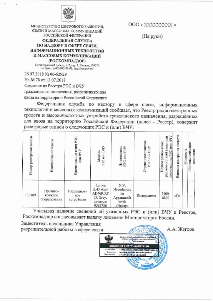 Выписка из реестра Роскомнадзора на РЭС и ВЧУ