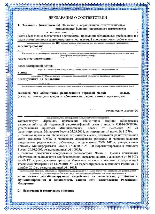 Декларация средств связи