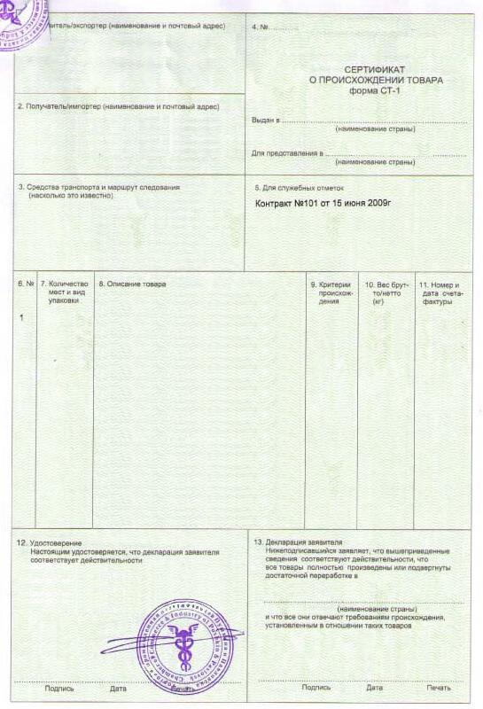 Сертификат происхождения для экспорта
