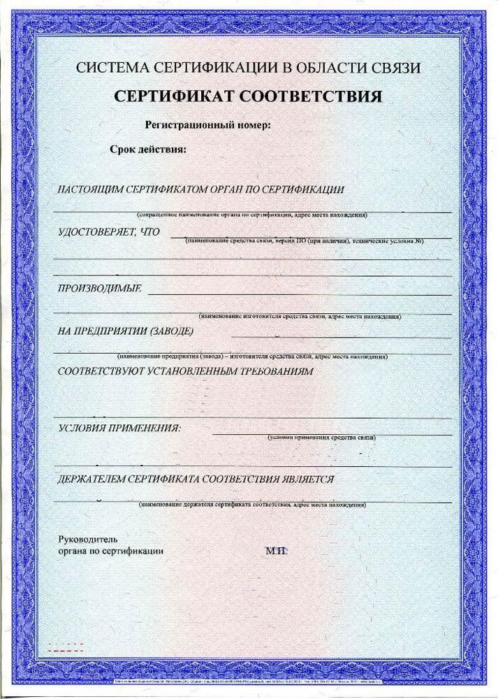 Сертификат средств связи