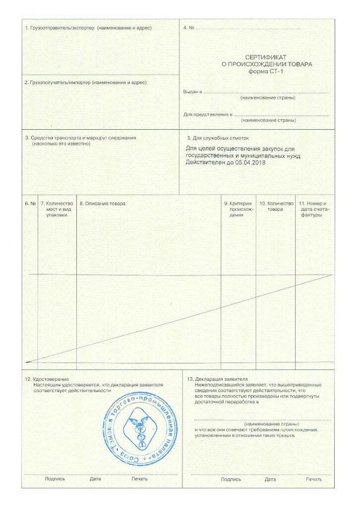 Сертификат о происхождении товара формы СТ-1 для госзакупок