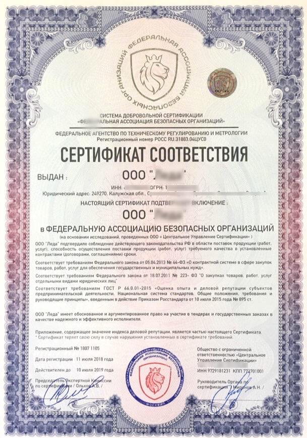 Сертификат ФАБО