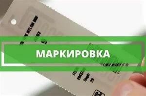С 21 июня вводится новый знак маркировки для продукции, подлежащей обязательной сертификации или декларированию по Постановлению Правительства № 982